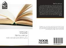 Bookcover of سُورَةُ البَلَدِ دِرَاسَةٌ دَلَالِيَّةٌ