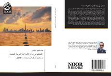 Buchcover von التحكيم في دولة الأمارات العربية المتحدة
