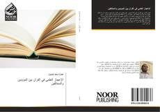 Bookcover of الإعجاز العلمي في القرآن بين المؤيدين والمخالفين