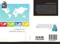 Bookcover of دراسات بحثية فى جغرافية السكان