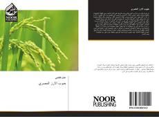 Bookcover of حبوب الارز المصري