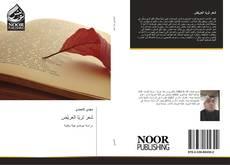 Bookcover of شعر ثريّا العريّض