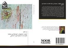 Bookcover of الحلول الوظيفية و الجمالية في معالجة الفضاءات الداخلية للبيت الدمشقي
