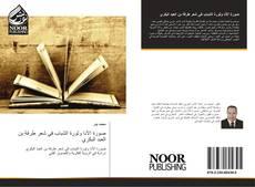صورة الأنا وثورة الشباب في شعر طرفة بن العبد البكري的封面