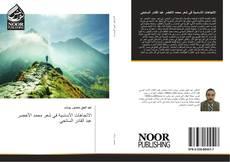 Bookcover of الاتجاهات الأساسية في شعر محمد الأخضر عبد القادر السائحي