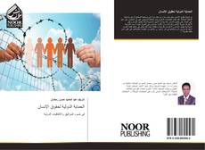 Bookcover of الحماية الدولية لحقوق الإنسان