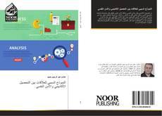 Bookcover of النموذج السببي للعلاقات بين التحصيل الأكاديمي والأمن النفسي