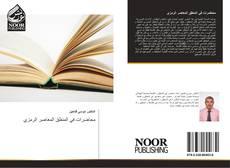 Bookcover of محاضرات في المنطق المعاصر الرمزي