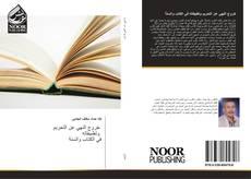 Capa do livro de خروج النهي عن التحريم وتطبيقاته في التحريم والسنة