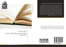 Buchcover von الإعجاز الهندسي في القرآن الكريم ـ إشارات ودلات ومعان