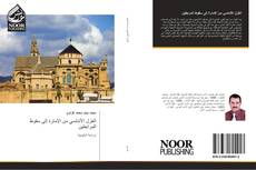 Bookcover of الغزل الأندلسي من الإمارة إلى سقوط المرابطين