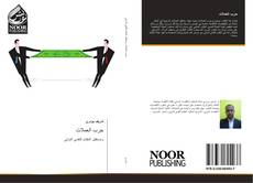 Bookcover of حرب العملات