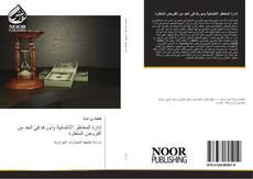 Bookcover of إدارة المخاطر الائتمانية ودورها في الحد من القروض المتعثرة