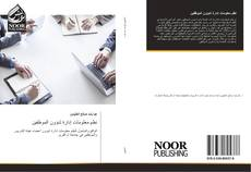 Bookcover of نظم معلومات إدارة شؤون الموظفين