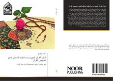 Bookcover of لسان القرآن المبين دراسة نقدية لمداخل تفسير نصوص القرآن