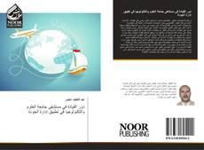 Bookcover of دور القيادة في مستشفى جامعة العلوم والتكنولوجيا في تطبيق إدارة الجودة