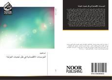 Bookcover of المؤسسات الاقتصادية في ظل تحديات العولمة