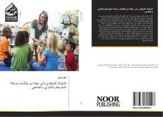 Bookcover of السلوك التوكيدي لدى عينة من طالبات مرحلة المتوسط والثانوي والجامعي