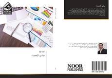 Bookcover of مبادئ الإحصاء