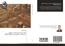 الهجرةفي التاريخ الحديث والمعاصر إلىمجتمعات الخليج العربي 1507-2010 kitap kapağı