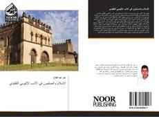 Bookcover of الإسلام والمسلمون في الأدب الإثيوبي التقليدي