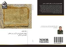 Bookcover of النظام الجمركي في الأردن من منظور اقتصادي اسلامي