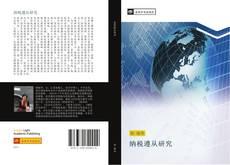 Bookcover of 纳税遵从研究