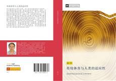 Bookcover of 传统体育与人类的适应性