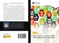 Bookcover of Half-Heusler结构半金属材料的磁特性和电输运特性