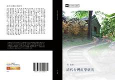Bookcover of 清代台灣紅學研究