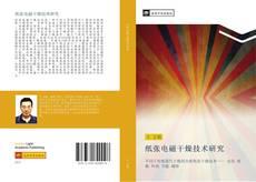 Bookcover of 纸张电磁干燥技术研究