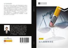 Bookcover of 法人的刑事責任