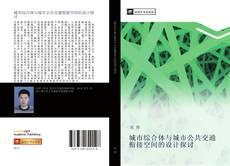 Portada del libro de 城市综合体与城市公共交通衔接空间的设计探讨