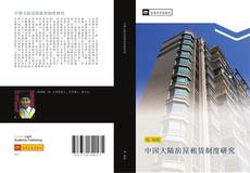Bookcover of 中国大陆房屋租赁制度研究