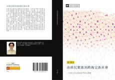 Bookcover of 由移民聚落到跨海宗族社會