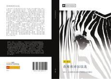 Bookcover of 在库库淖尔以北