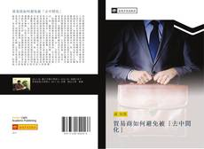 Bookcover of 貿易商如何避免被「去中間化」
