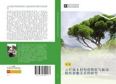 Bookcover of 云杉属木材构造特征与振动特性参数关系的研究