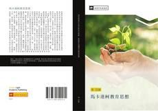 Capa do livro de 馬卡連柯教育思想