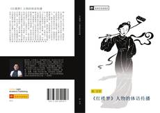 Bookcover of 《红楼梦》人物的体语传播
