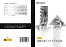 Portada del libro de 道德兩難的解題困難與迷思