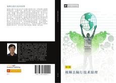 Bookcover of 视频去隔行技术原理