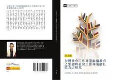 Portada del libro de 台灣社會工作專業繼續教育之生態與社會工作專業勝任能力之研究