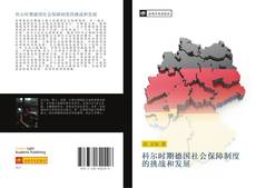 Bookcover of 科尔时期德国社会保障制度的挑战和发展