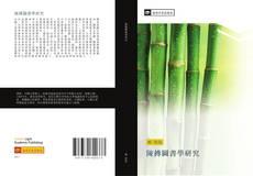 Bookcover of 陳摶圖書學研究