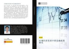 Couverture de 区域经济发展中的金融政策研究