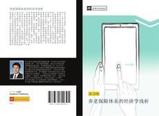 Capa do livro de 养老保险体系的经济学浅析