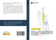 煤制乙二醇中CO气相氧化偶联制草酸二甲酯用Pd纳米催化剂研究的封面