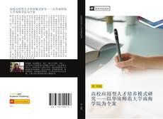 高校应用型人才培养模式研究——以华南师范大学南海学院为个案的封面