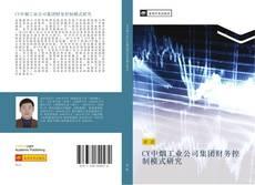 Bookcover of CY中烟工业公司集团财务控制模式研究